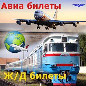Авиа- и ж/д билеты Окуловки