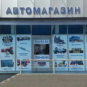 Автомагазины Окуловки