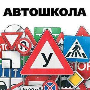 Автошколы Окуловки