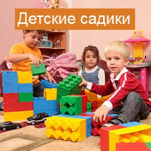 Детские сады Окуловки