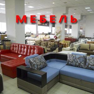 Магазины мебели Окуловки