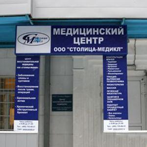Медицинские центры Окуловки
