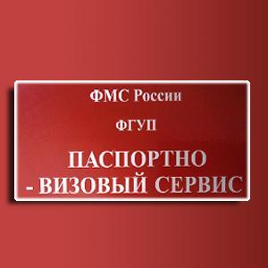 Паспортно-визовые службы Окуловки