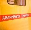 Аварийные службы в Окуловке