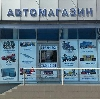 Автомагазины в Окуловке