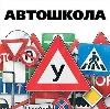 Автошколы в Окуловке