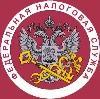 Налоговые инспекции, службы в Окуловке