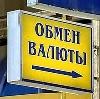 Обмен валют в Окуловке