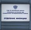 Отделения полиции в Окуловке