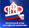 Пенсионные фонды в Окуловке