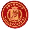 Военкоматы, комиссариаты в Окуловке